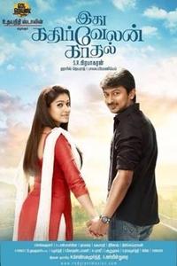 Idhu Kathirvelan Kadhal (Tamil)