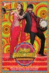 Aaha Kalyanam (Tamil) in US showtimes tickets