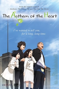 Anthem of the Heart (Kokoro ga sakebitagatterunda), The (2015)