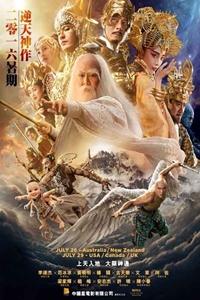 League of Gods (Fen...._poster