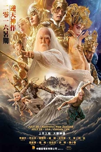 League of Gods 3D (Feng Shen Bang 3D)