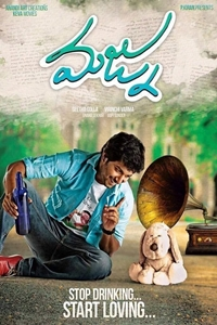 Poster of Majnu (Telugu)
