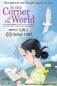 Poster for In This Corner of the World (Kono sekai no katasumi ni)