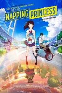 Napping Princess (Hirune hime: shiranai watashi no monogatari) Poster