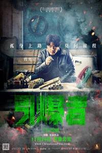 Explosion (Yin Bao Zhe) (NR)Release Date: November 24, 2017. Cast: Yihong  Duan, Nan Yu, Jingchun Wang, Taishen Cheng, Ailei Yu Director: Zheng Chang