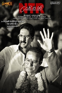 NTR Kathanayakudu (Telugu) (NR)Release Date: January 9, 2019. Cast: Nandamuri Balakrishna, Vidya Balan, Sumanth Kumar, Aamani Hazrath, Amala Paul