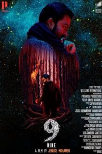 9 (Malayalam) (NR)Release Date: February 22, 2019. Cast: Prithviraj Sukumaran, Wamiqa Gabbi, Mamta Mohandas, Prakash Raj Director: Jenuse Mohammed