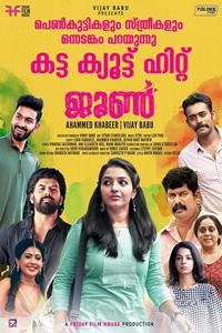 June (Malayalam)