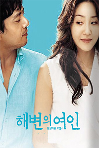 Poster of Woman on the Beach (Haebyeonui yeoin)
