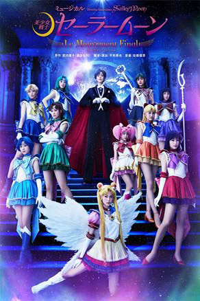 Pretty Guardian Sailor Moon: The Musical Poster