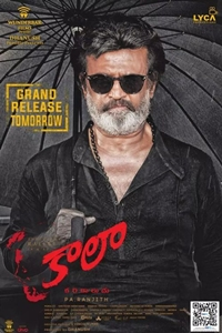 Poster for Kaala (Telugu)