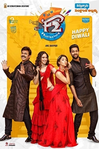 Poster for F2: Fun and Frustration
