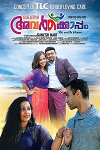 109ddf191f Cast: Nishad Joy, Parthasaradhy Pillai, Tina Nair, Amit Pullarkat, Ezhil  Queen Director: Ganesh Nair Writer: Ganesh Nair