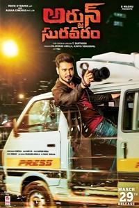 Arjun Suravaram Poster