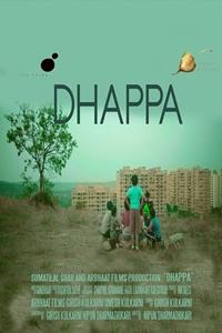 c12a69925ce Dhappa (Marathi) (NR)Release Date  February 15