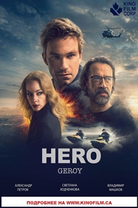 Poster of The Hero (Geroy)