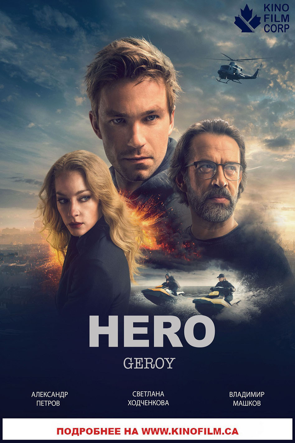 Poster for Hero (Geroy), The