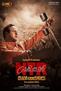 Poster of NTR Mahanayakudu (Telugu)
