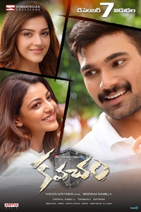 Poster for Kavacham (Telugu)