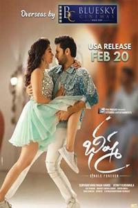 Bheeshma (Telugu) Poster