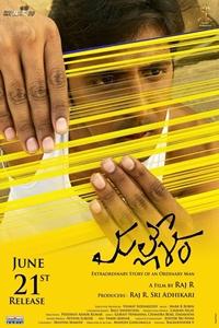 Mallesham Poster