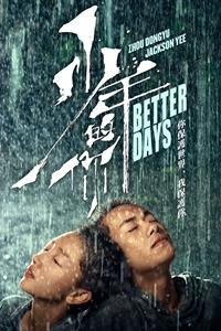 Better Days (Shao nian de ni)