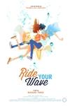 Ride Your Wave (Kimi to nami ni noretara) Poster