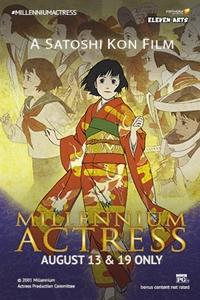 Poster of Millennium Actress