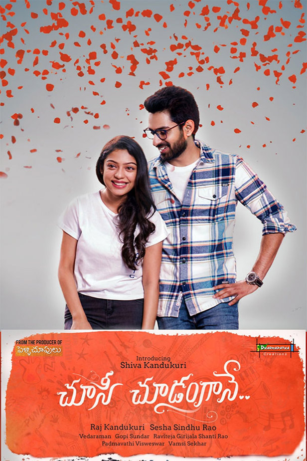 Still of Choosi Choodangaane (Telugu)