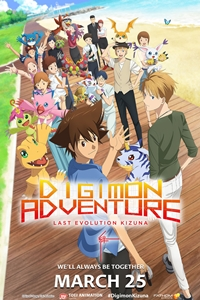 Poster for Digimon Adventure: Last Evolution Kizuna